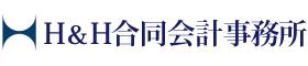 H&H合同会計事務所|大阪府茨木市